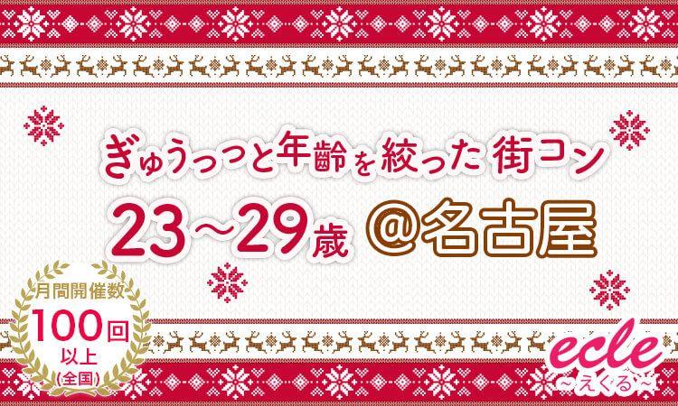 【名古屋市内その他の街コン】えくる主催 2016年12月4日