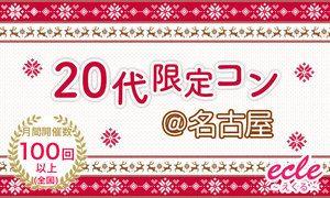 【名古屋市内その他の街コン】えくる主催 2016年12月18日