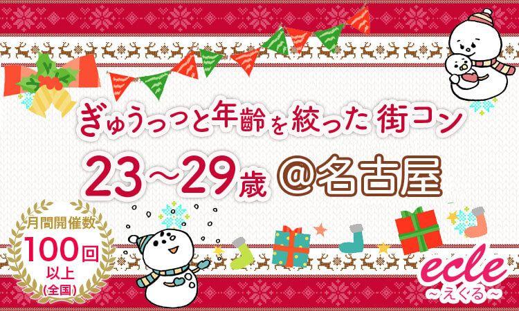 【名古屋市内その他の街コン】えくる主催 2016年12月23日