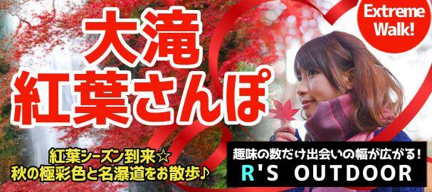 【大阪府その他のプチ街コン】R`S kichen主催 2016年11月23日