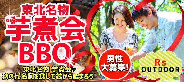 【東京都その他のプチ街コン】R`S kichen主催 2016年11月23日