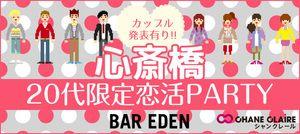 【心斎橋の恋活パーティー】シャンクレール主催 2016年12月10日