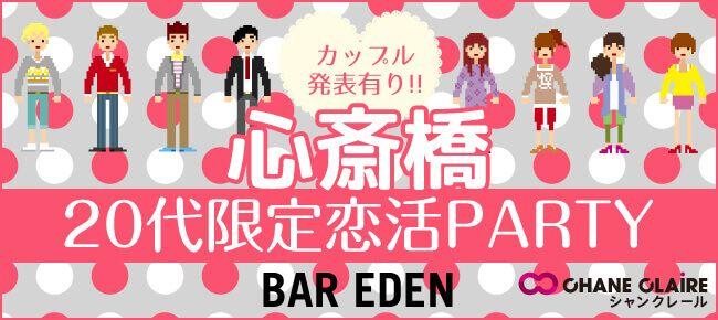 【心斎橋の恋活パーティー】シャンクレール主催 2016年12月23日