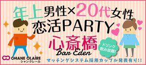【心斎橋の恋活パーティー】シャンクレール主催 2016年12月4日