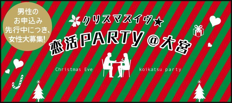 【大宮の恋活パーティー】街コンジャパン主催 2016年12月24日