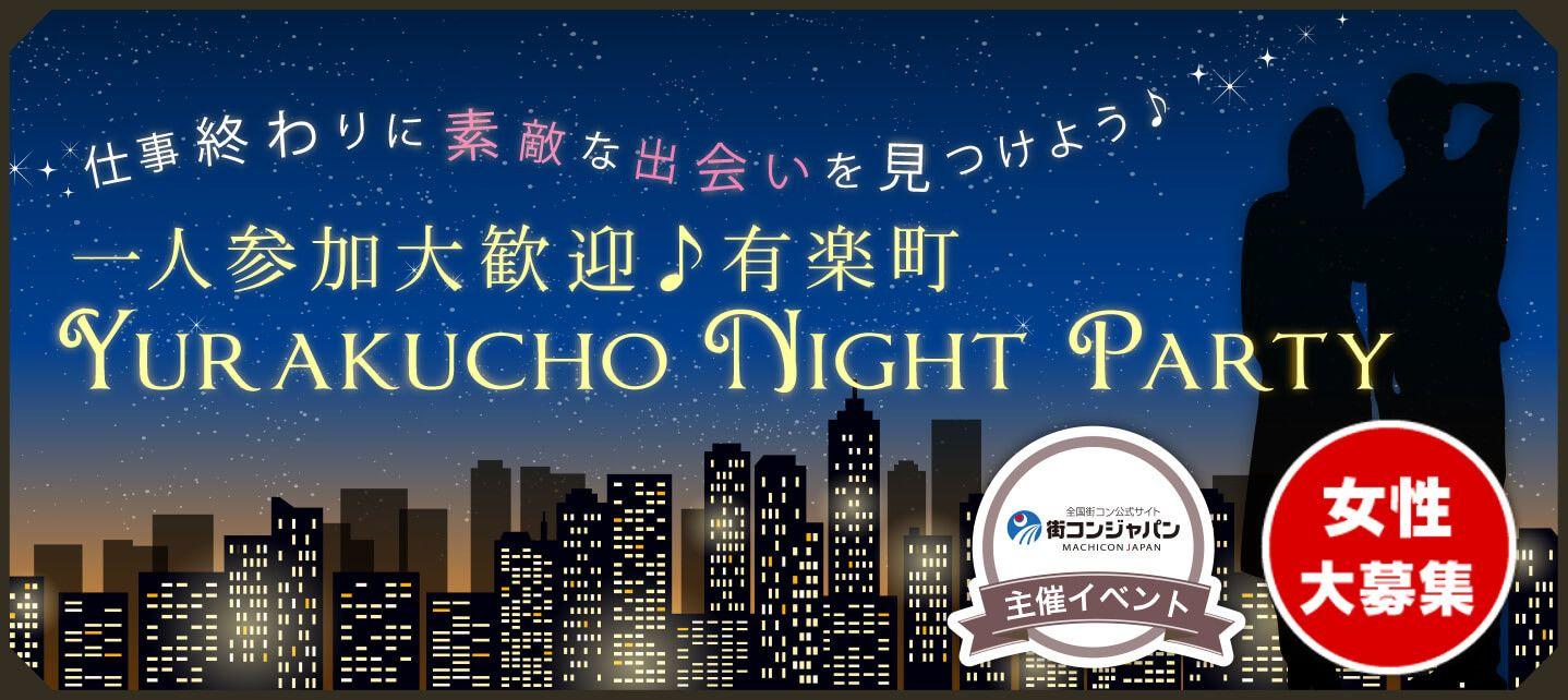 【有楽町の恋活パーティー】街コンジャパン主催 2016年12月13日