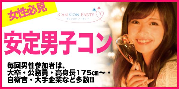 【高崎のプチ街コン】キャンキャン主催 2016年12月3日