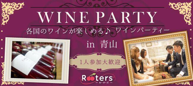 【青山の恋活パーティー】株式会社Rooters主催 2016年12月10日