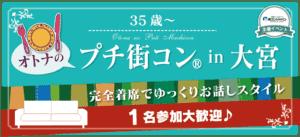 【大宮のプチ街コン】街コンジャパン主催 2016年12月4日