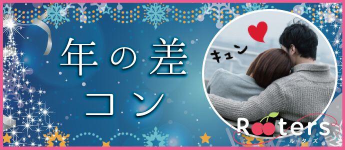 【青山の婚活パーティー・お見合いパーティー】株式会社Rooters主催 2016年12月18日