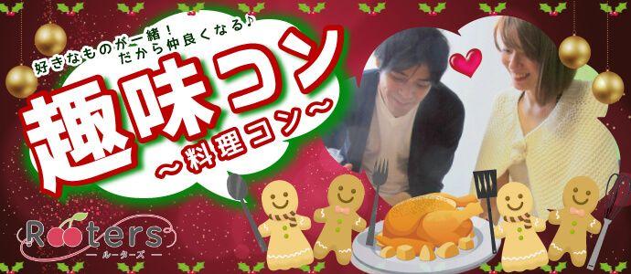【堂島のプチ街コン】株式会社Rooters主催 2016年12月11日