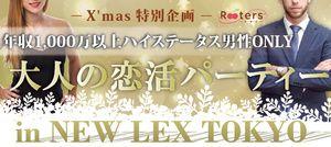 【六本木の恋活パーティー】株式会社Rooters主催 2016年12月10日