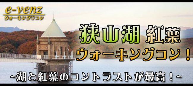 【埼玉県その他のプチ街コン】e-venz(イベンツ)主催 2016年11月26日