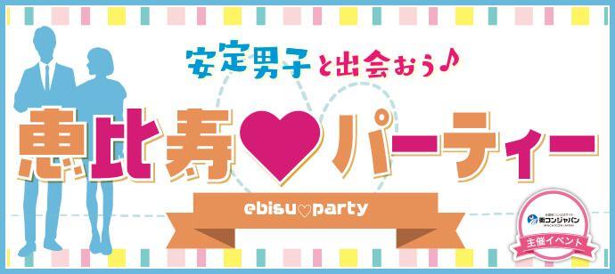 【恵比寿の恋活パーティー】街コンジャパン主催 2016年12月7日