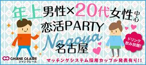 【名駅の恋活パーティー】シャンクレール主催 2016年12月13日