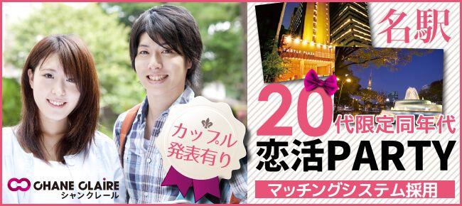 【名駅の恋活パーティー】シャンクレール主催 2016年12月17日