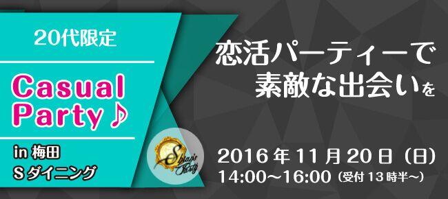 【梅田の恋活パーティー】SHIAN'S PARTY主催 2016年11月20日