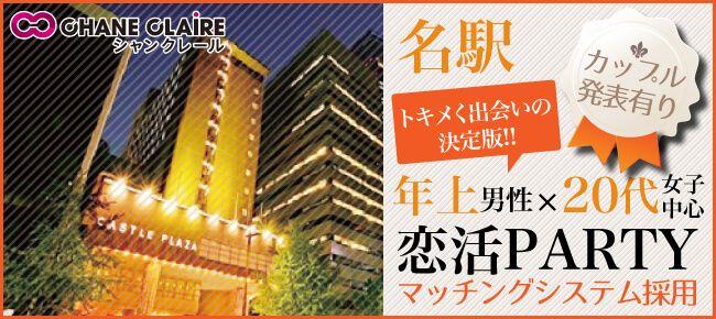 【名駅の恋活パーティー】シャンクレール主催 2016年12月11日