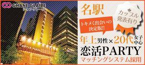 【名駅の恋活パーティー】シャンクレール主催 2016年12月16日