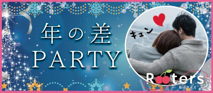 【堂島の恋活パーティー】株式会社Rooters主催 2016年12月18日