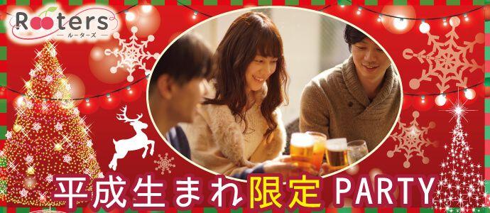 【堂島の恋活パーティー】株式会社Rooters主催 2016年12月20日