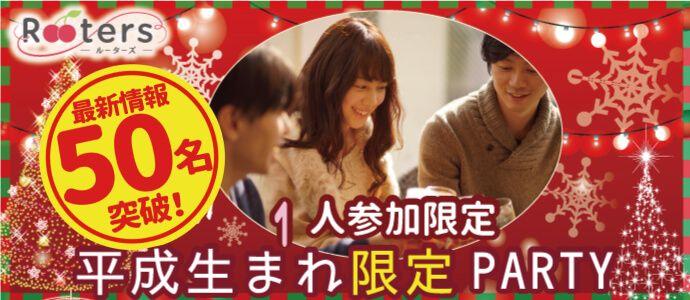 【堂島の恋活パーティー】株式会社Rooters主催 2016年12月23日