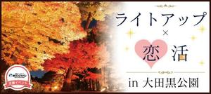 【東京都その他の恋活パーティー】街コンジャパン主催 2016年12月3日