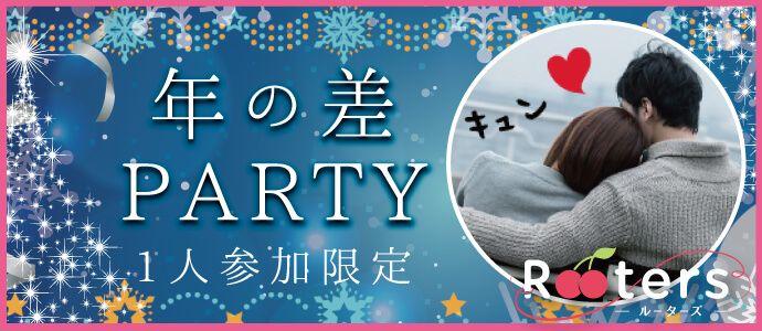 【堂島の恋活パーティー】株式会社Rooters主催 2016年12月25日