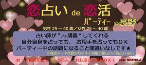 【長野の恋活パーティー】cafe SHINKA -シンカ-主催 2016年11月25日