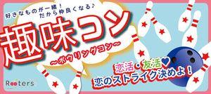 【梅田のプチ街コン】株式会社Rooters主催 2016年12月4日