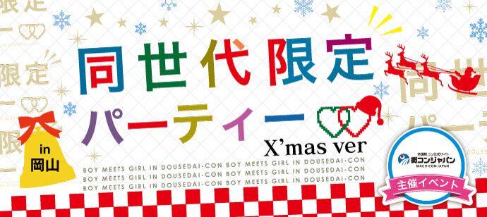 【倉敷の恋活パーティー】街コンジャパン主催 2016年12月22日