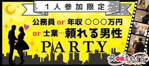 【長崎の恋活パーティー】株式会社Rooters主催 2016年12月26日