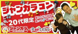 【心斎橋のプチ街コン】株式会社Rooters主催 2016年12月14日