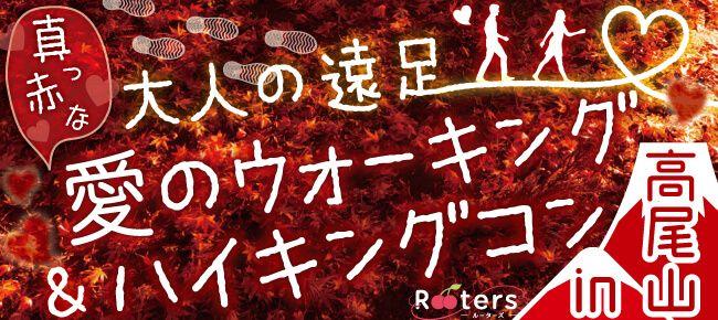 【八王子のプチ街コン】株式会社Rooters主催 2016年12月4日