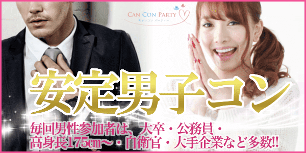 【水戸のプチ街コン】キャンキャン主催 2016年12月11日
