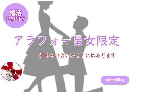 【上野の婚活パーティー・お見合いパーティー】エグジット株式会社主催 2016年12月17日