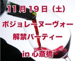 【心斎橋の恋活パーティー】株式会社SSB主催 2016年11月19日
