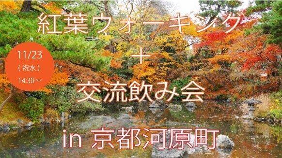 【河原町の恋活パーティー】株式会社SSB主催 2016年11月23日