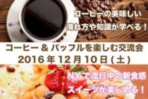 【福島の恋活パーティー】株式会社SSB主催 2016年12月10日
