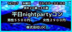 【長崎のプチ街コン】株式会社LDC主催 2016年12月7日
