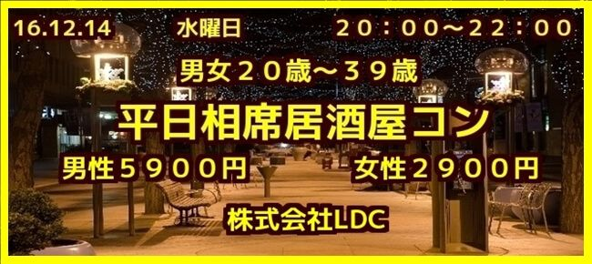【長崎のプチ街コン】株式会社LDC主催 2016年12月14日