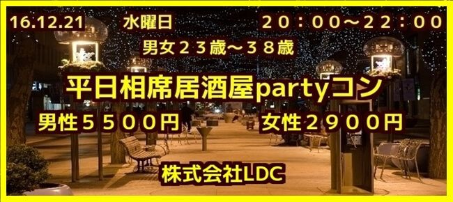 【長崎のプチ街コン】株式会社LDC主催 2016年12月21日