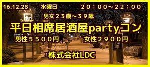 【長崎のプチ街コン】株式会社LDC主催 2016年12月28日