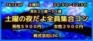 【大分のプチ街コン】株式会社LDC主催 2016年12月24日
