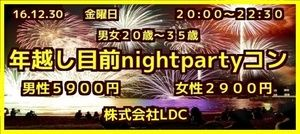 【大分のプチ街コン】株式会社LDC主催 2016年12月30日