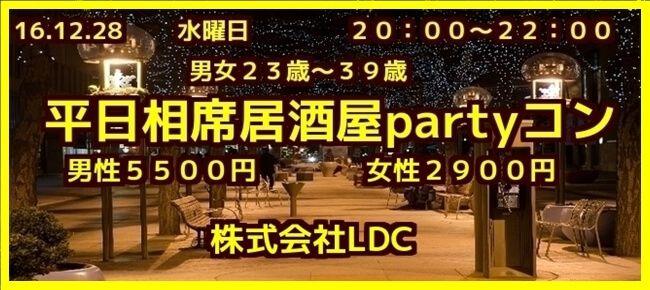 【大分のプチ街コン】株式会社LDC主催 2016年12月28日