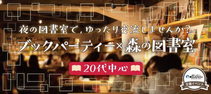 【渋谷の恋活パーティー】街コンジャパン主催 2016年12月17日
