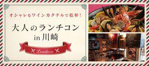 【川崎の恋活パーティー】スペイン料理 La Colmena - ラ・コルメナ主催 2016年12月18日