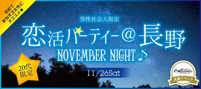 【長野の恋活パーティー】街コンジャパン主催 2016年11月26日