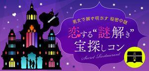 【静岡のプチ街コン】街コンダイヤモンド主催 2016年12月10日